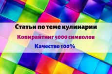 Напишу уникальные полезные тексты на тему здоровья 14 - kwork.ru