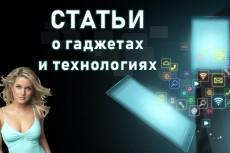 Напишу статью на тематику гаджетов и технологий 5 - kwork.ru