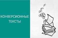 Вебинар. Освой навык создания продающих текстов за 5 дней 10 - kwork.ru
