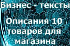 Описание товаров для интернет-магазинов 6 - kwork.ru