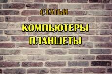 Напишу статью о современных компьютерах 4 - kwork.ru