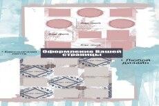 Дизайн и оформление аккаунта Инстаграм 11 - kwork.ru