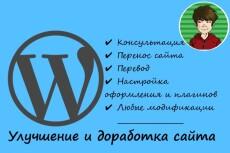 Дорабока модулей и верстки сайтов 7 - kwork.ru