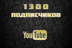 1200 подписчиков с гарантией на канал YouTube 7 - kwork.ru