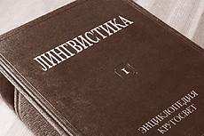 Методическая помощь в преподавании истории на английском языке в вузе 4 - kwork.ru