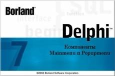 Напишу программу на Delphi 34 - kwork.ru