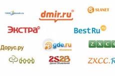 Регистрация в 50 каталогов сайтов 52 - kwork.ru