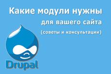 Помогу с Drupal. Создам представление Views 14 - kwork.ru