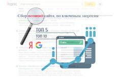 Парсинг сайтов, интернет-магазинов, доски объявлений 12 - kwork.ru