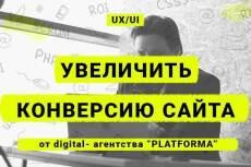 Юзабилити и UX 18 - kwork.ru
