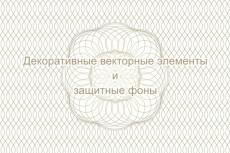 10 бесшовных векторных паттернов 7 - kwork.ru