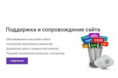 Доработаю сайт на любой CMS 38 - kwork.ru