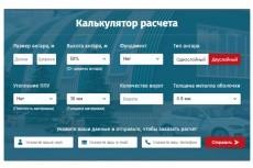 Сделаю онлайн калькулятор для сайта 12 - kwork.ru