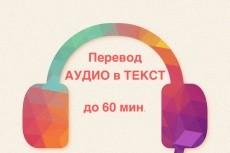 Наберу текст грамотно и быстро 4 - kwork.ru