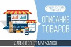 Напишу грамотный бизнес текст, который будет продавать! 6 - kwork.ru