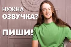 Озвучу Ваш текст 16 - kwork.ru