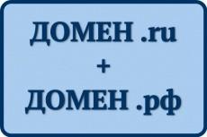 Продление домена RU или РФ на год 9 - kwork.ru