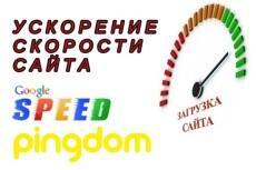 Ускорю Ваш сайт на WordPress 40 - kwork.ru