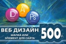 Создам или изменю дизайн моб. сайта 43 - kwork.ru