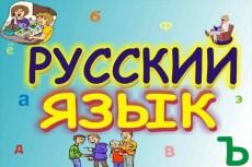 научу играть 4 - kwork.ru