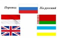Переведу с польского 21 - kwork.ru