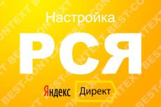 Яндекс Директ - настройка рекламной кампании 30 - kwork.ru