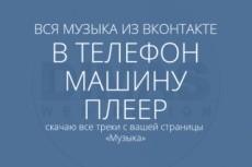 Скачаю музыку с социальной сети Вконтакте и загружу на файлообменник 7 - kwork.ru