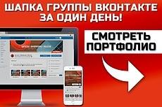 Разработаю, нарисую баннер для группы в ВКонтакте + аватар группы 9 - kwork.ru