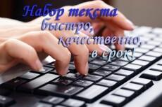 Редактура и корректура текста на любую тематику 3 - kwork.ru