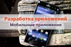 Акция, 1000 установок мобильного приложения из Google Play Market 21 - kwork.ru