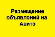 1924520594f1a Размещу объявления на авито под ключ 2 - kwork.ru