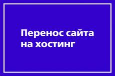 Перенос сайта с хостинга на хостинг 50 - kwork.ru
