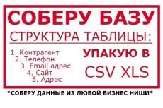 Создам продающую страничку landing page 12 - kwork.ru