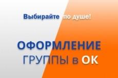 Создам персональную тему для группы в Одноклассниках 7 - kwork.ru