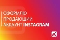 Оформление сообщества facebook 17 - kwork.ru