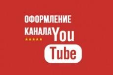 Оформление группы ВК 12 - kwork.ru