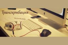 Транскрибация, перевод из аудио / видео / фото / скан в Word 13 - kwork.ru
