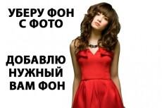 Уберу фон с изображений, Обработаю их для сайтов и других ресурсов 10 - kwork.ru