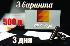Создам логотип вашей компании/услуги 22 - kwork.ru