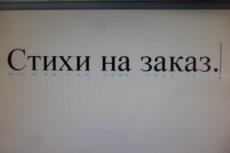 Напишу стихи 19 - kwork.ru
