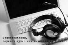 Наберу текст со сканов и фотографий 35 - kwork.ru