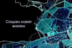 нарисую баннер, афишу или плакат 3 - kwork.ru
