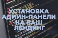 Установлю редактор лендинга за 1 кворк 14 - kwork.ru