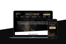 Веб-дизайн. Landing page, логотип, фавикон 17 - kwork.ru