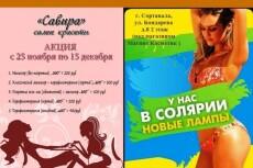 Создам дизайн для вашей группы в соц.сетях быстро и качественно 11 - kwork.ru