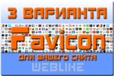 Нарисую фавикон 36 - kwork.ru