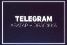 Дизайн вашей группы. Обложка, аватар, бонус 16 - kwork.ru