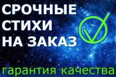 Напишу два стихотворения на заданную  тему 20 - kwork.ru