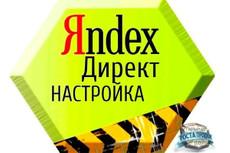 Создание и настройка кампании Яндекс.Директ на поиске 6 - kwork.ru