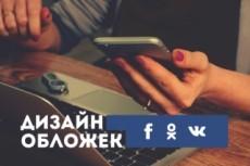 Обложка для Фейсбука 12 - kwork.ru